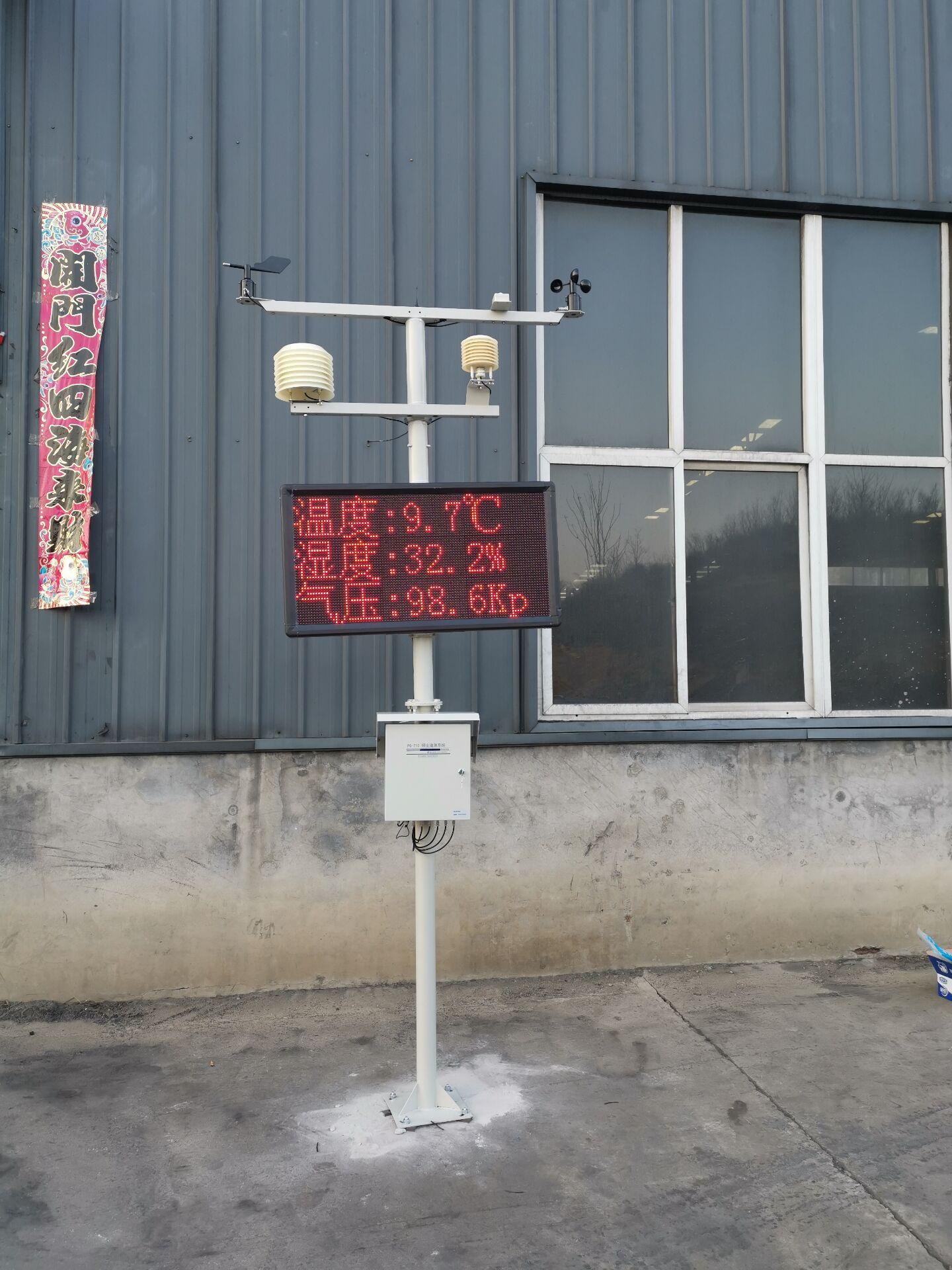 pm2.5環境監測 激光式揚塵監測系統報價