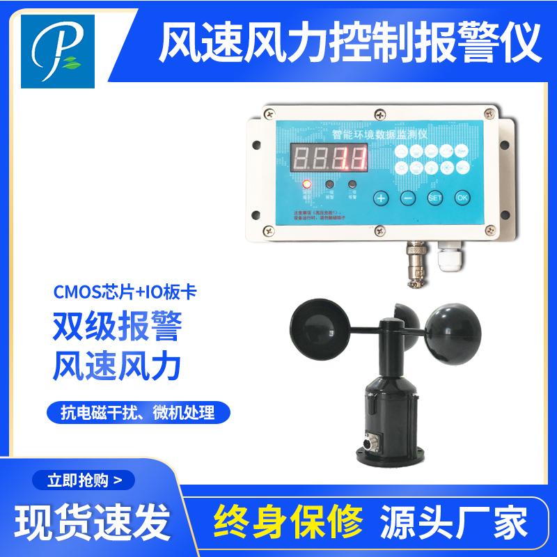 风速报警器 高精度风速风向仪源头厂家