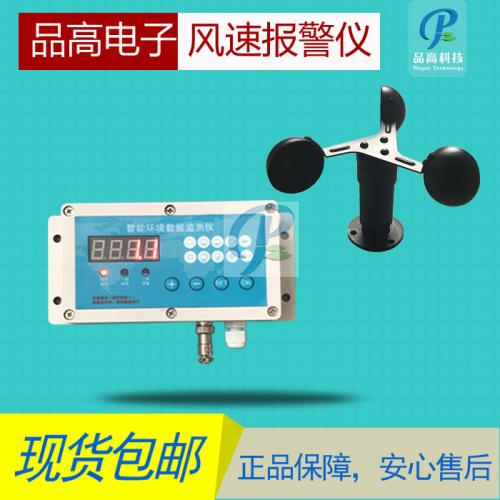 风速报警仪 智能型风速风向仪生产厂家