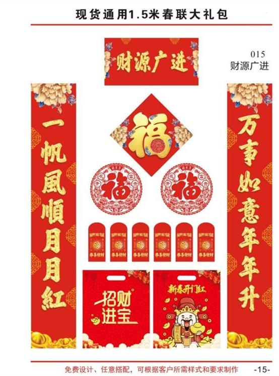 珠宝对联设计 春节福字春联定制 柳州对联厂家批发
