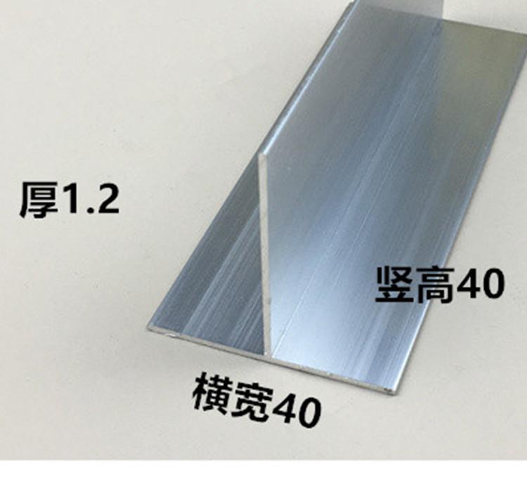 T字铝 济南T字铝铝型材厂家直销