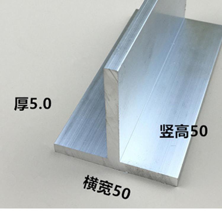 T字铝批发价格 中山T字铝U型铝槽厂家直销