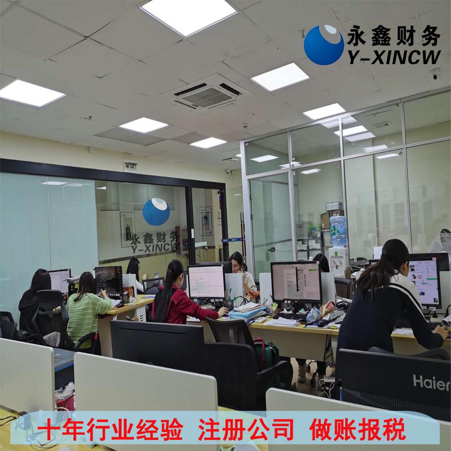 深圳龙岗记账代理