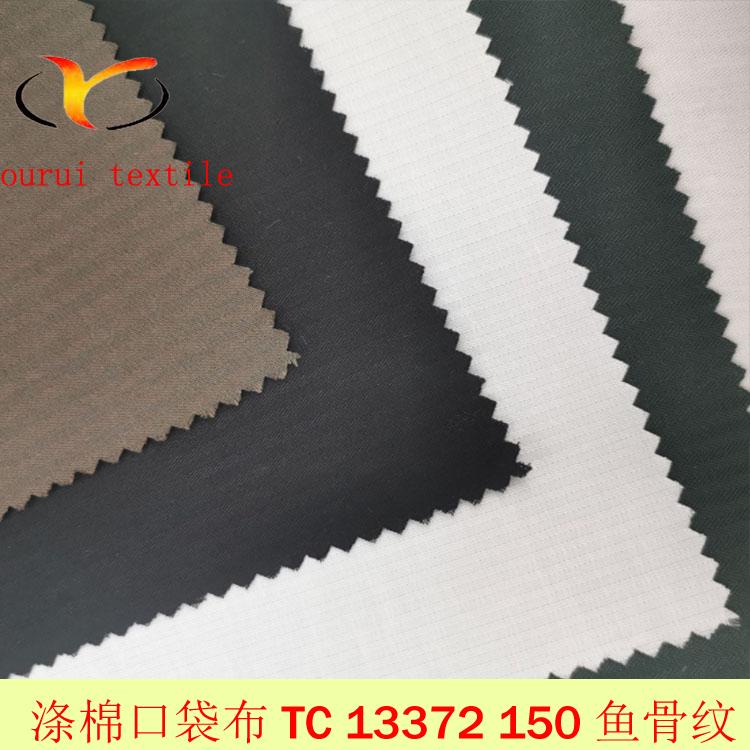 色布 哈尔滨鱼骨纹口袋布工厂直销
