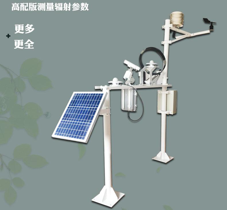 室外氣象觀測 韶關無線小型氣象站氣象儀器