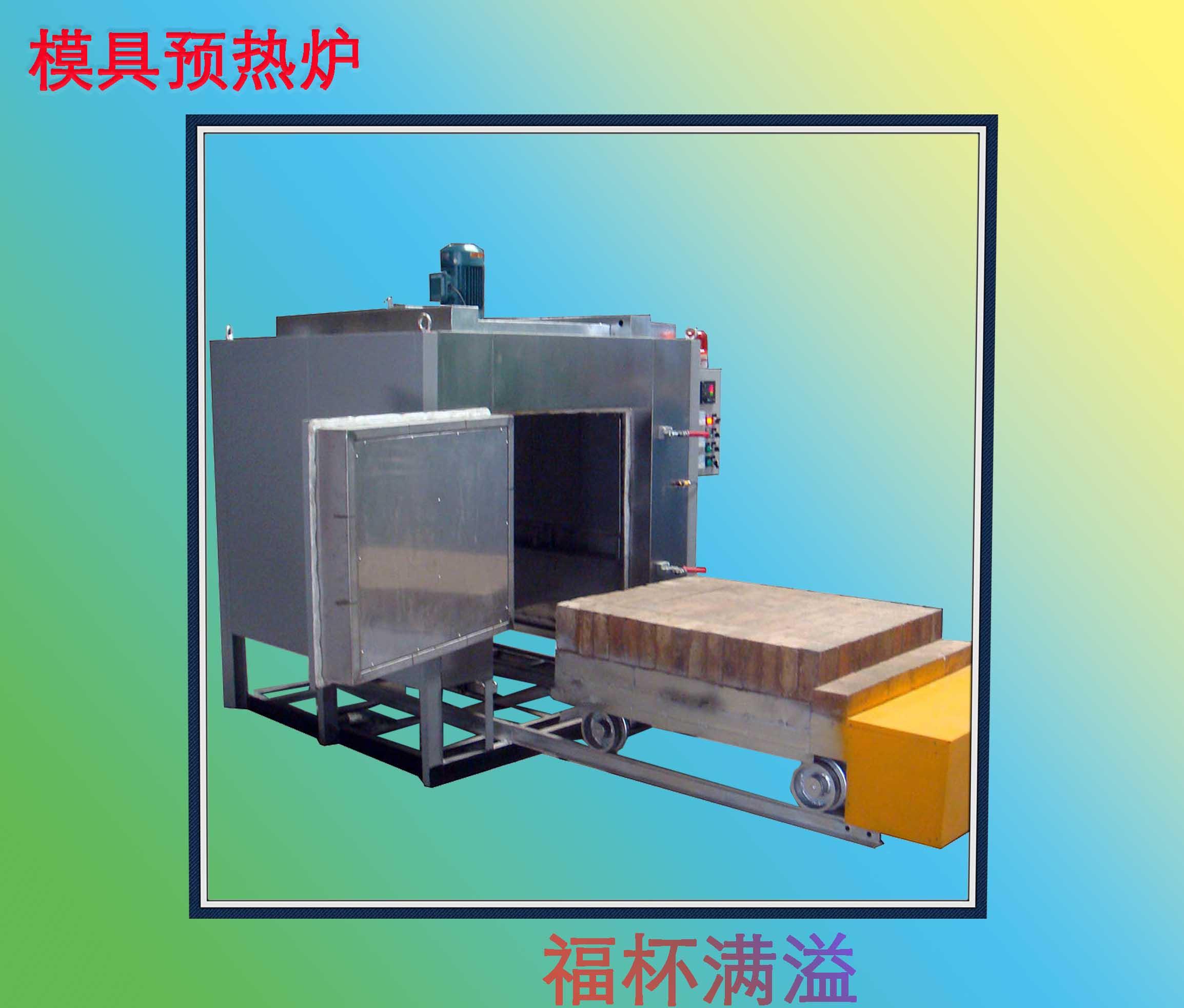 天津模具预热炉价格 台车式模具加热炉 保温效果好