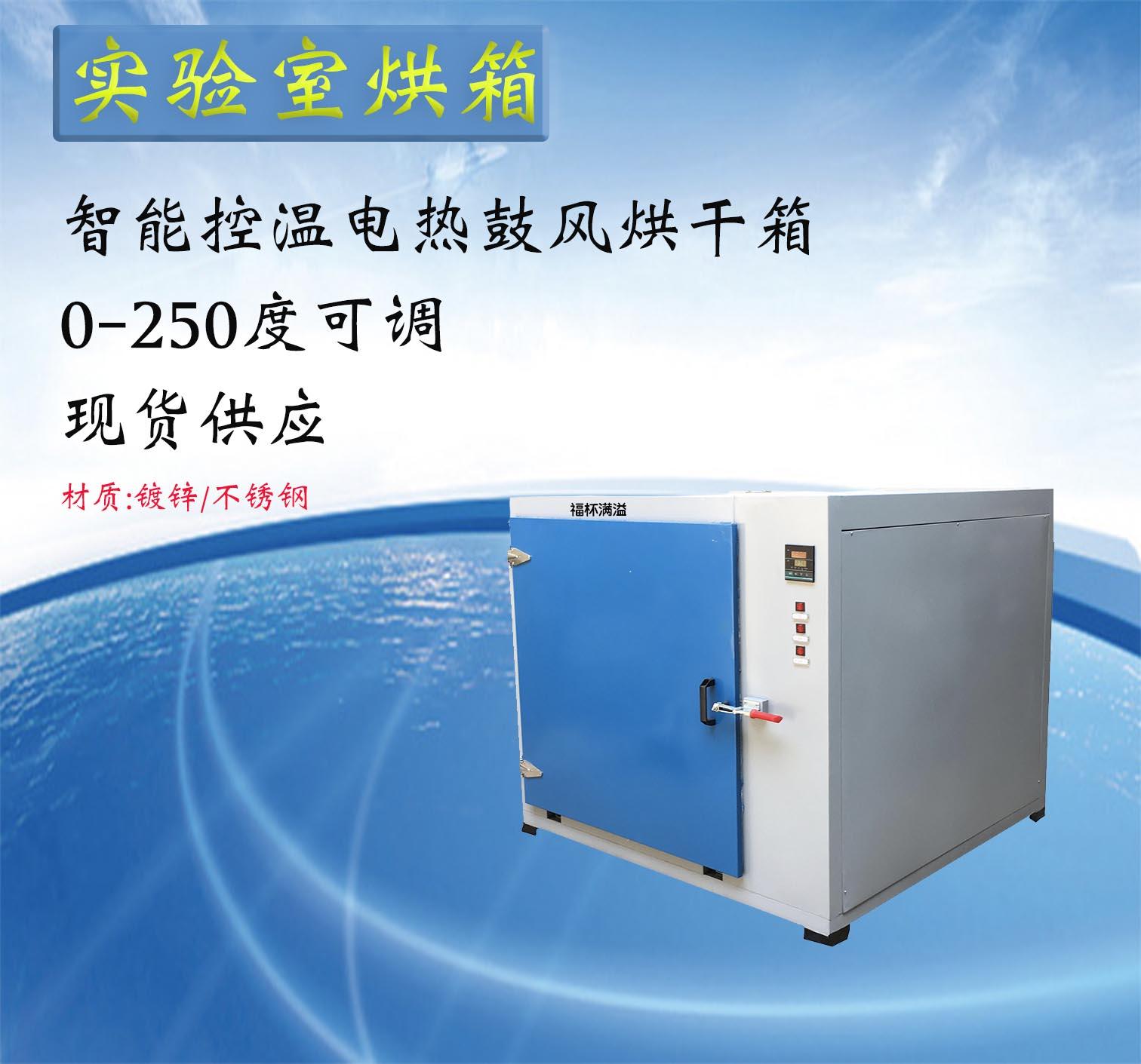 天津实验烘箱厂家 实验干燥箱 质量优异型号齐全 值得信赖