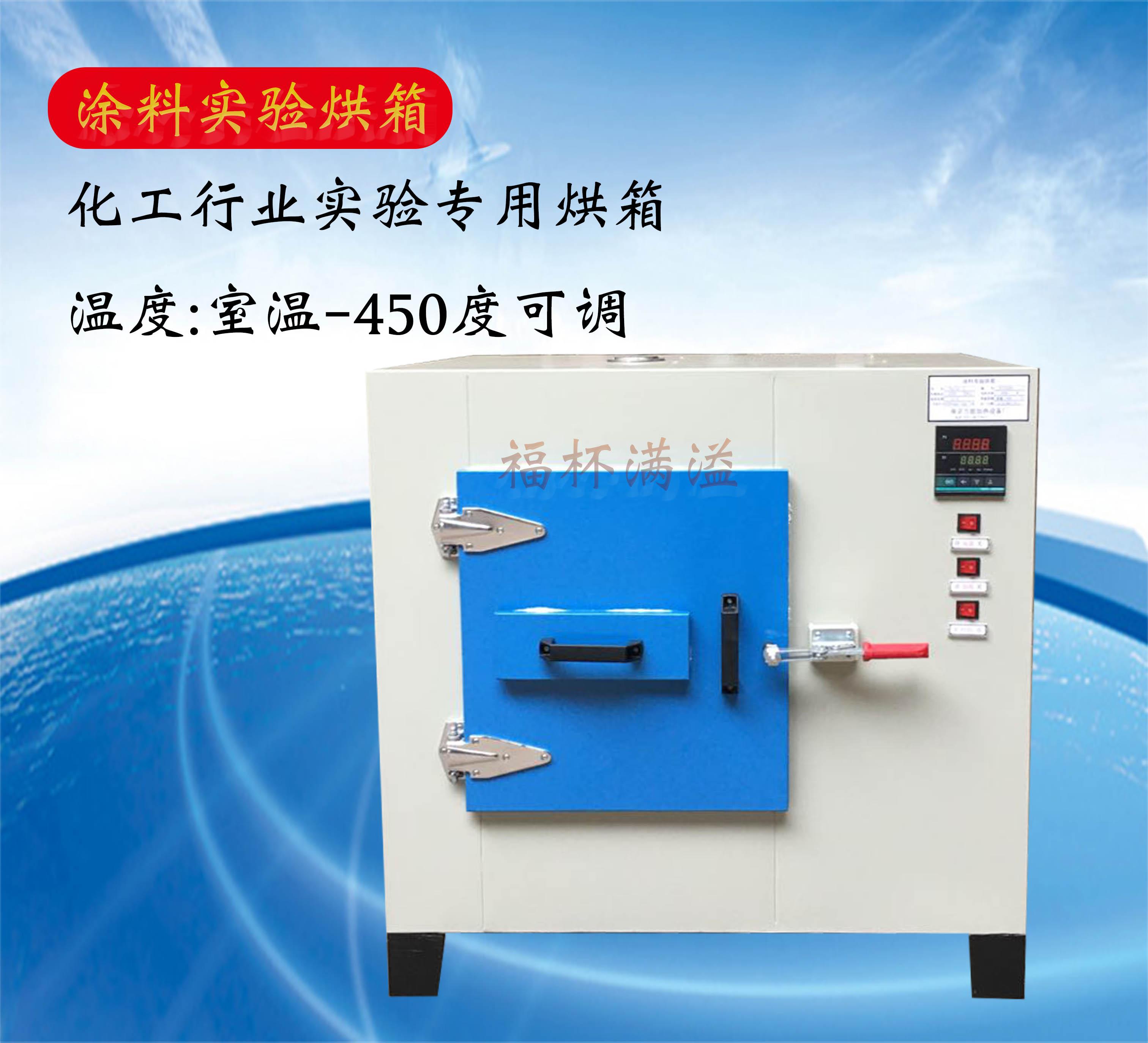 天津实验烘箱 试验烘干箱 库存充足 用得省心
