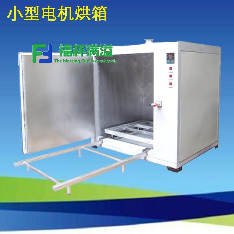 电机烘烤箱 海口变压器烘干箱