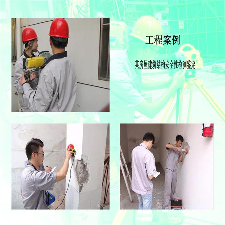 户外广告牌安全检测 西宁办理房屋安全检测鉴定机构名单