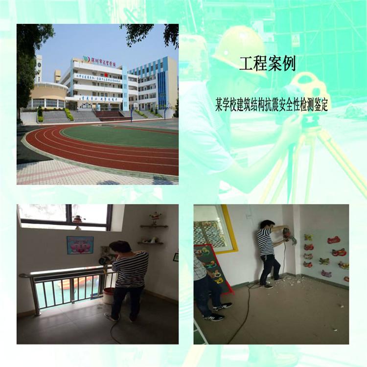 房屋改造检测 惠州承接房屋安全检测鉴定公司