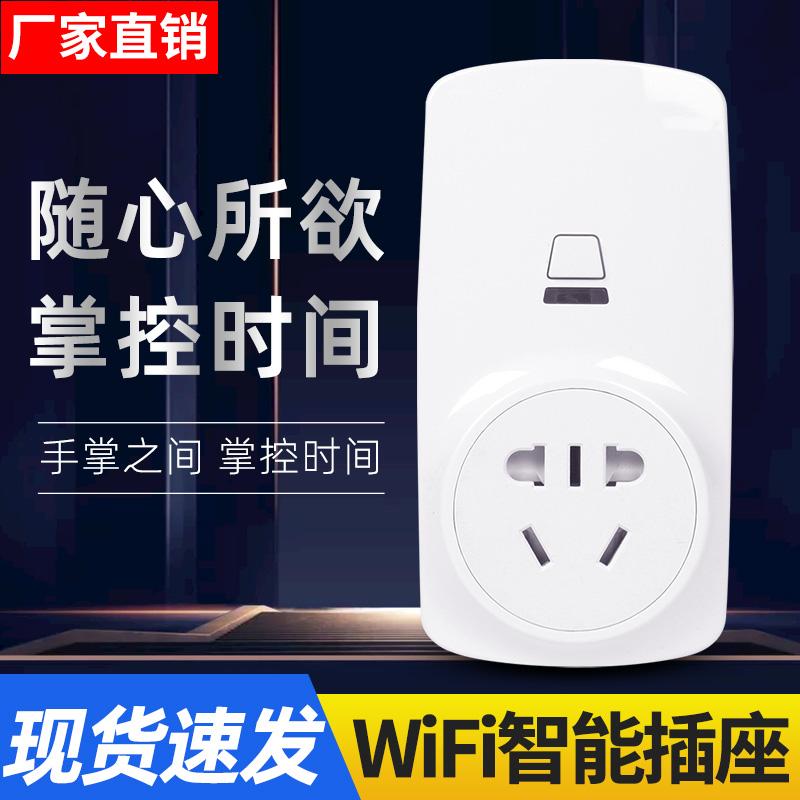 无线插座-太原物联网插座行家