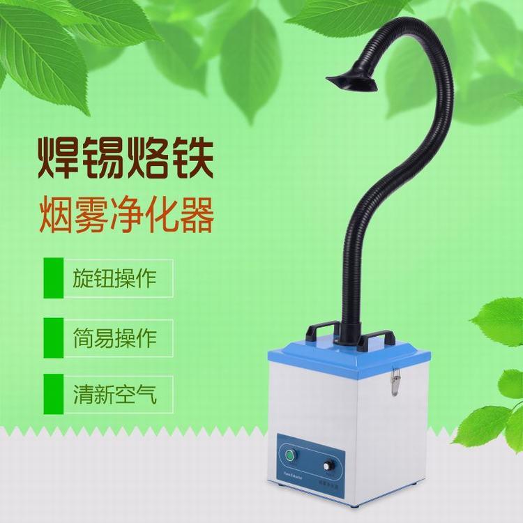 激光煙塵凈化器 青島工業激光煙塵凈化器系統