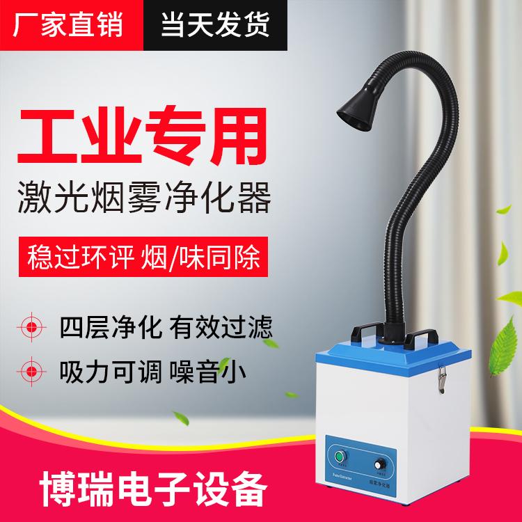 激光煙塵凈化器 濰坊小型激光煙塵凈化器廠商