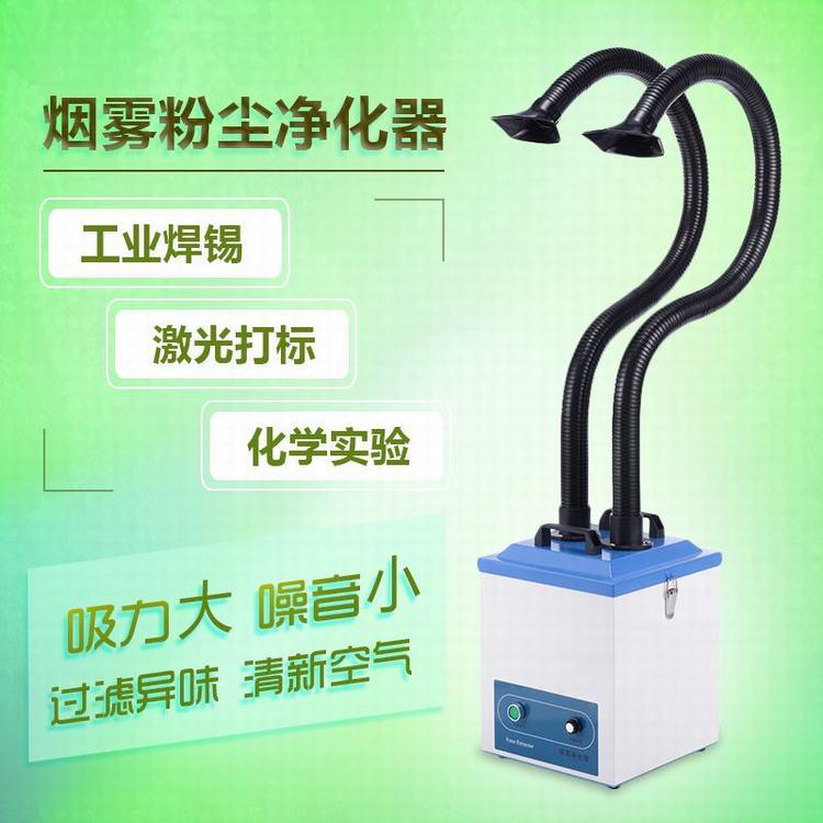 煙塵凈化機 拉薩供應煙塵凈化機