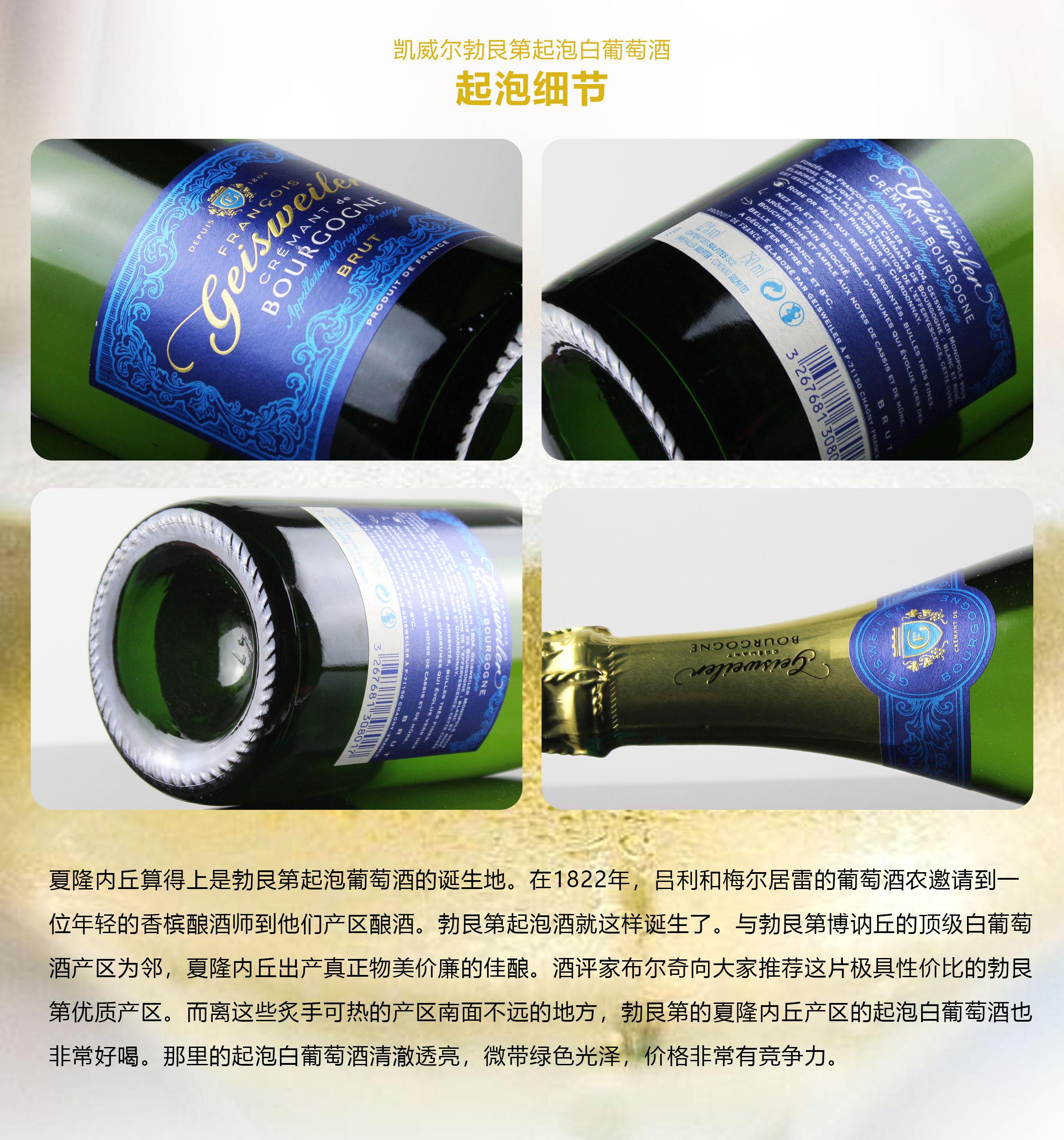 勃艮第 佛山源头葡萄酒