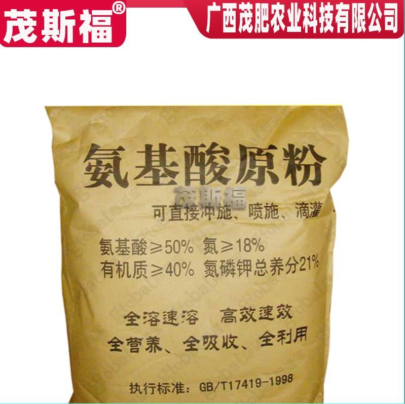 广西氨基酸原粉 海南氨基酸原粉价格