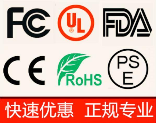 ROHS环保认证 无锡ROHS环保检测公司