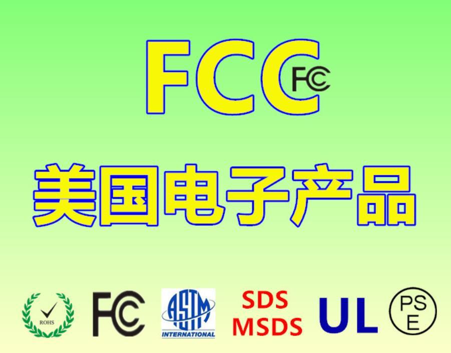 美国FCC认证 广州美国FCC认证机构
