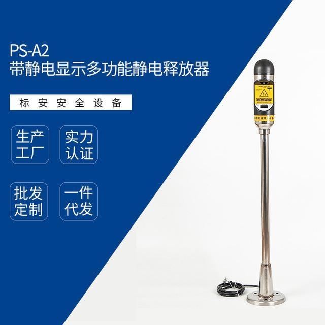 人體靜電釋放器觸摸式 周村區人體釋放器銷售
