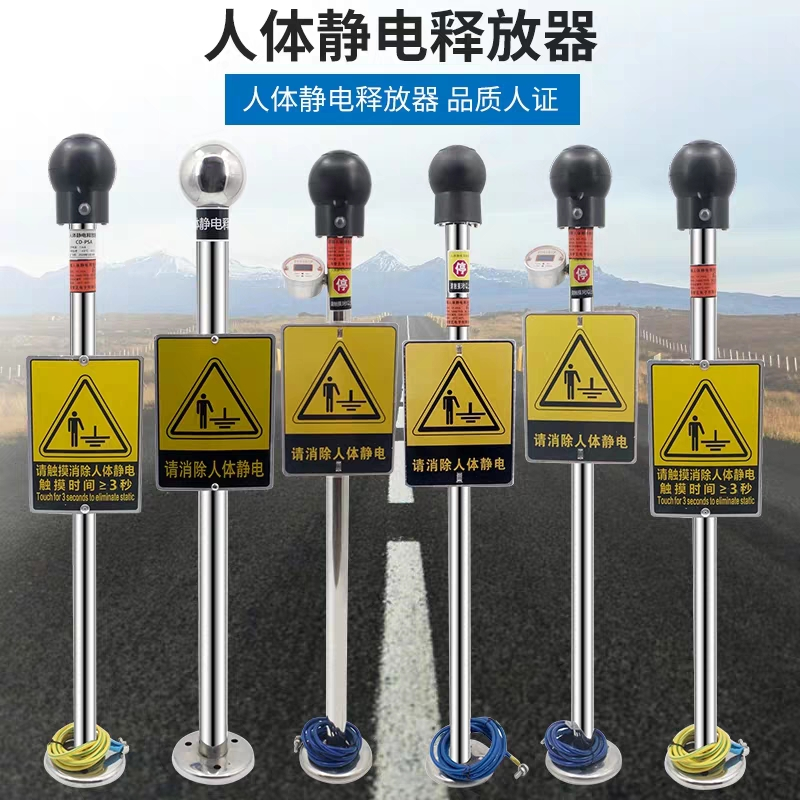 防爆人體靜電釋放器加數控顯 商丘市人體釋放器公司