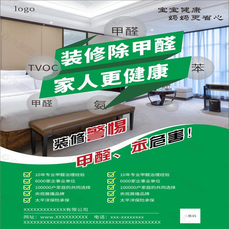 空气检测 广州学校甲醛检测电话