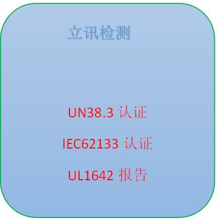 锂电池IEC62133认证