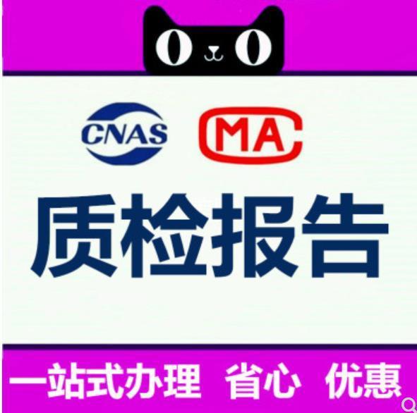 CPC要求 上海铃玩具CPSIA检测实验室