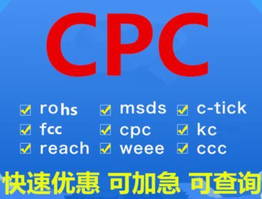 玩具CPC认证 无锡书包美国CPC证书多少钱