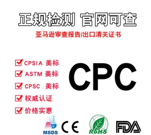 玩具CPC认证