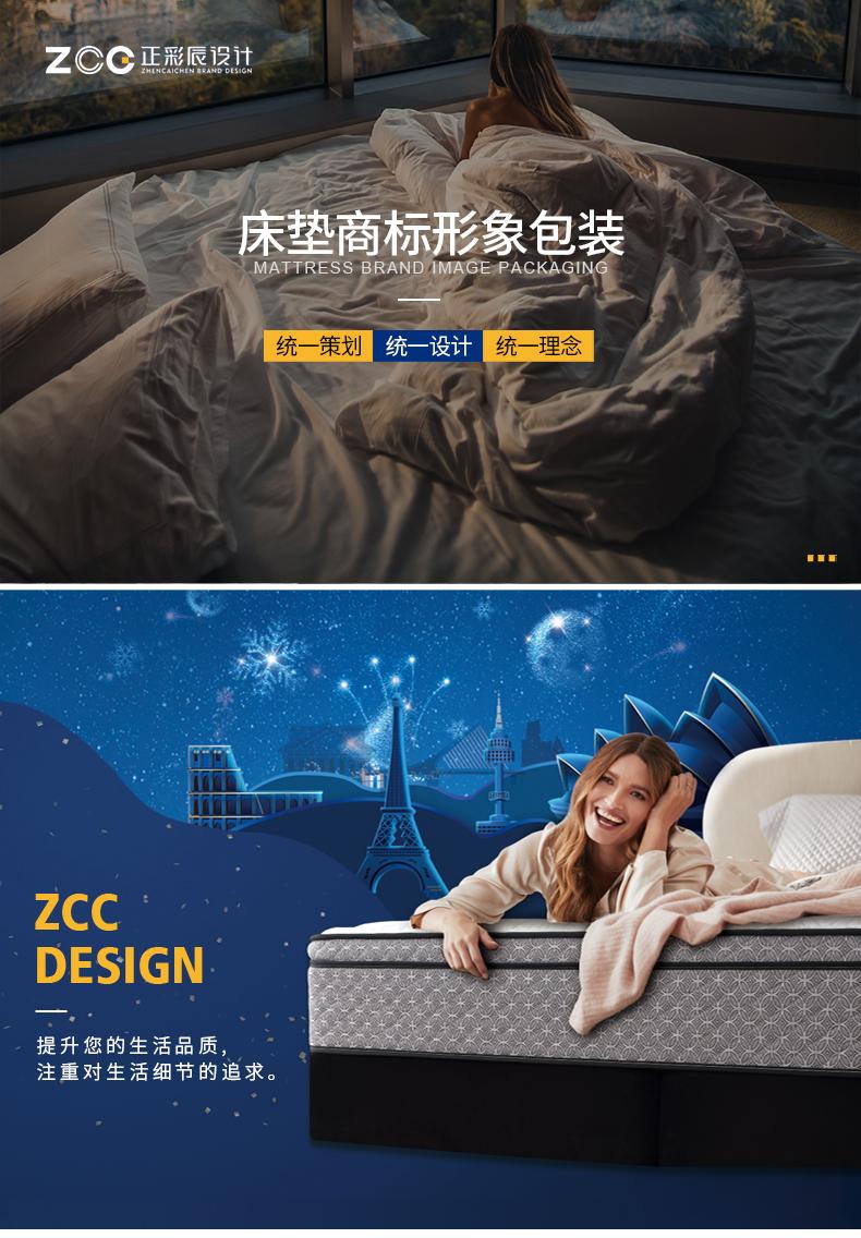 床上用品商标设计