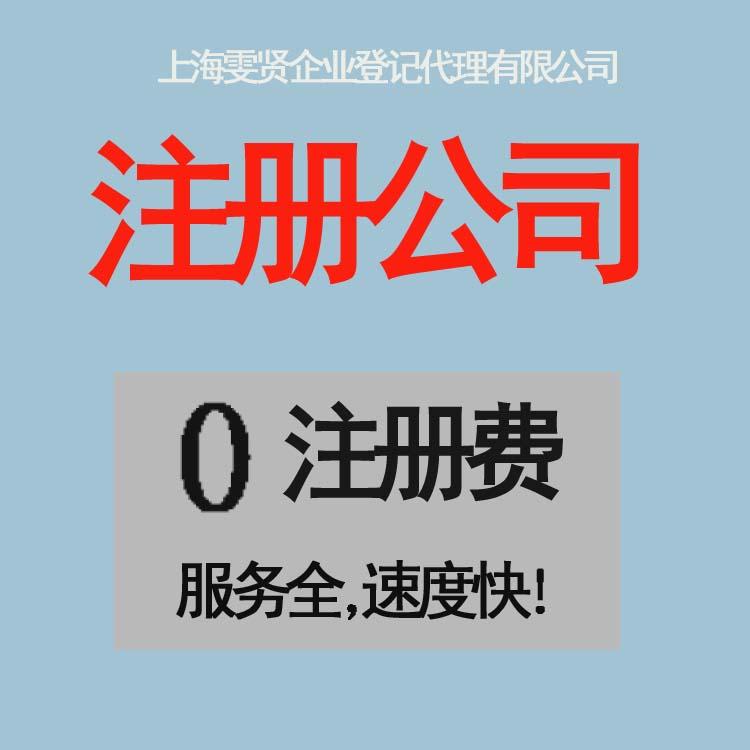 注册公司 上海奉贤区园区工商注册一般流程