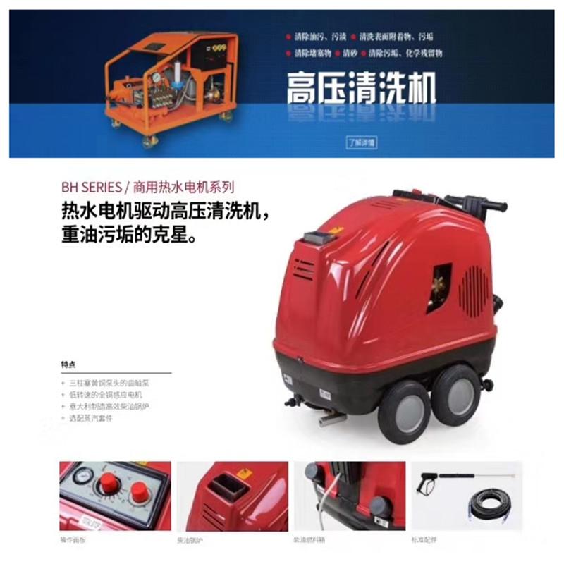 小型高压清洗机设备