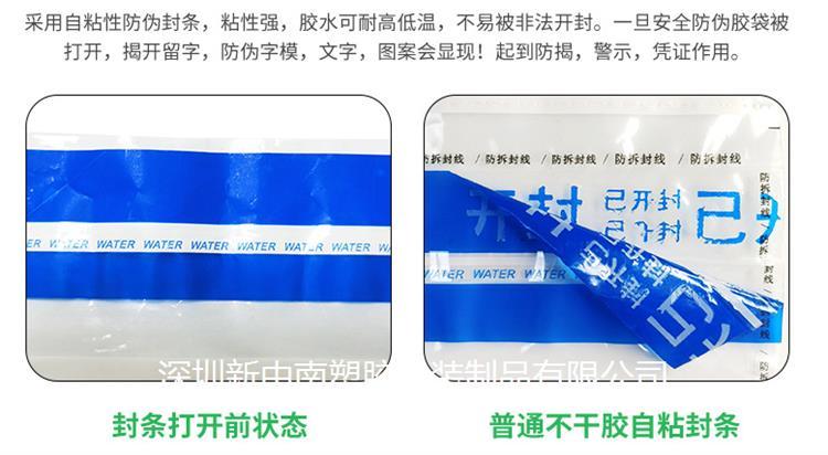防伪袋 深圳安全塑料防伪袋多种颜色