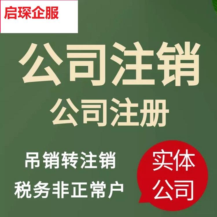 公司注销 武汉光谷个体户注销代办价格