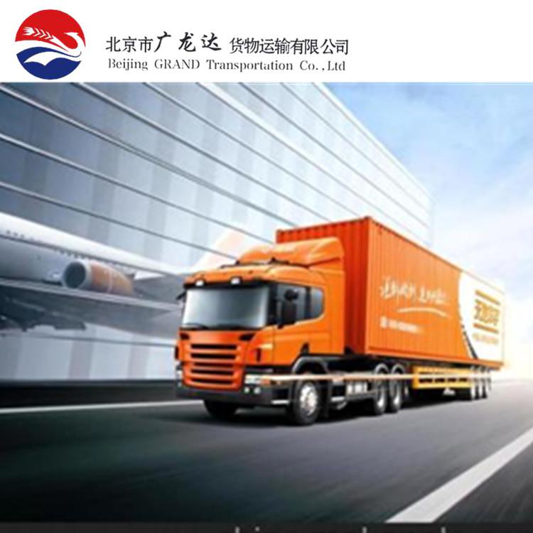 北京到南京国内陆运专线物流 整车运输