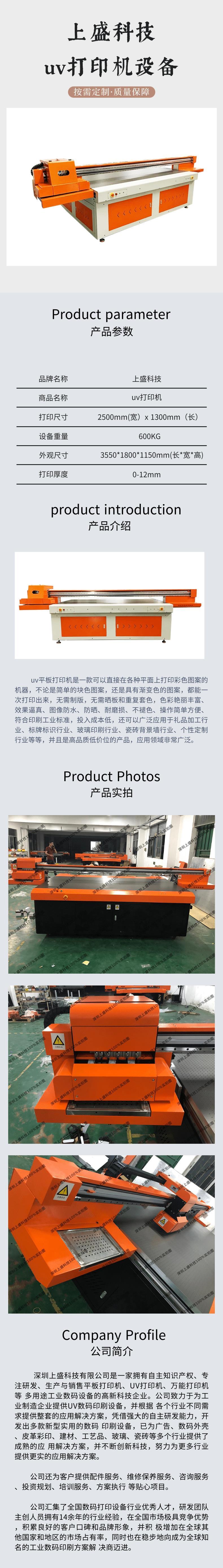 UV喷墨打印机 济南新款玻璃打印机规格
