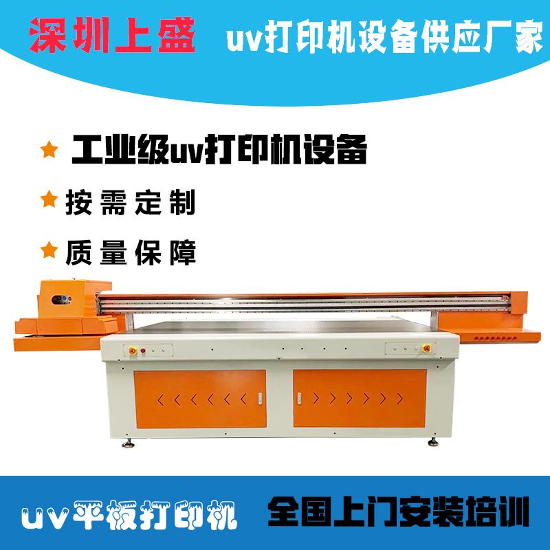 小型uv平板打印机 杭州上盛uv彩色打印机规格