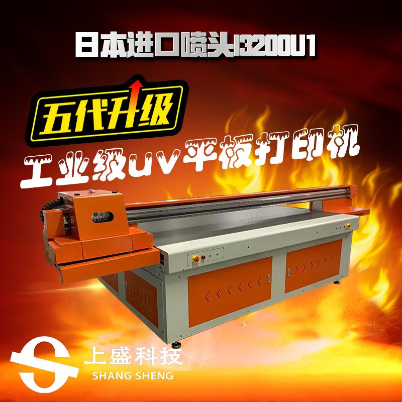 2513uv打印机 拉萨上盛木板uv打印机型号