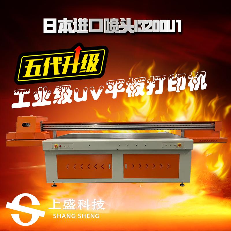 9060uv打印机 贵阳上盛uv平板打印机质量