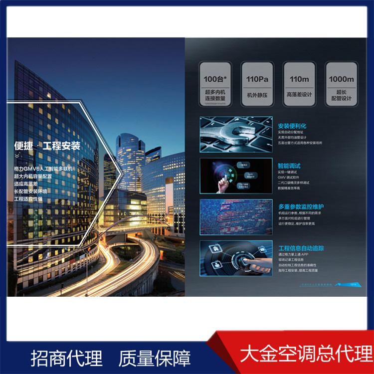 格力空调总代理 上海酒店中央空调安装变频多联机