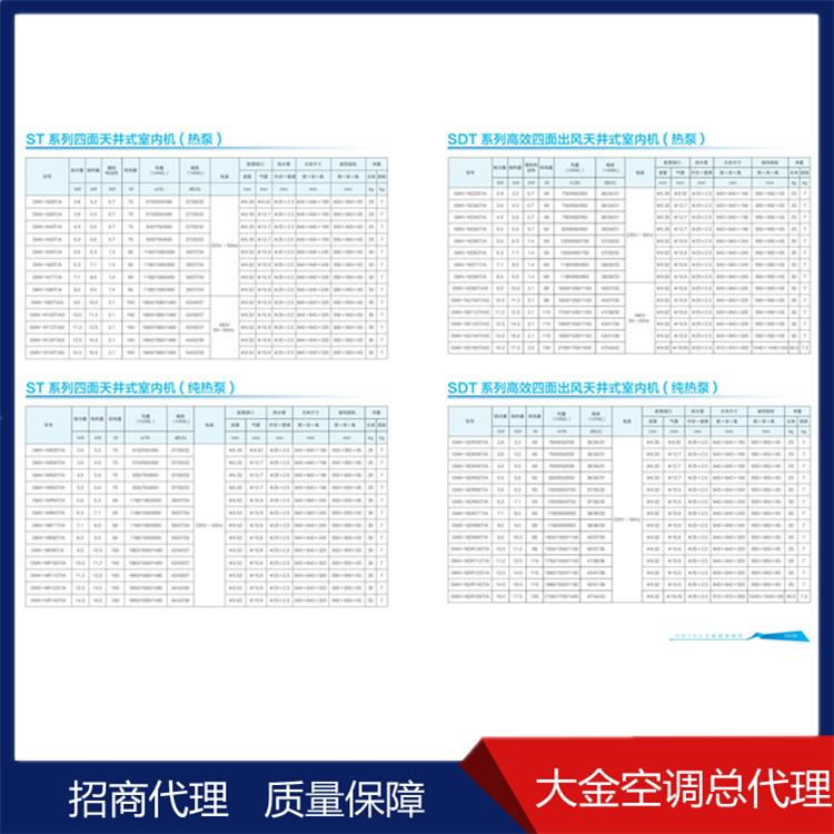 格力多联机 杭州格力中央空调办事处