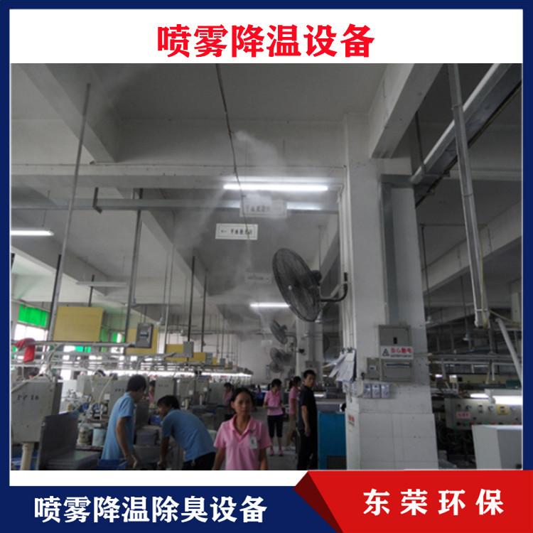 畜牧养殖消毒 杭州人造垃圾站除臭厂家