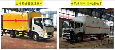 广元火工品运输车,民爆物品专用运输车厂家直接报价