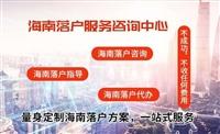 重慶人怎么申請落戶陵水流程