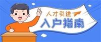 重慶人怎么申請落戶陵水條件