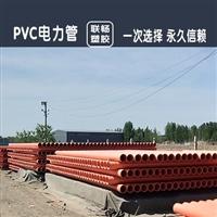 大庆市CPVC电力管厂家批发