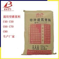 上饶德兴市CGM-270灌浆料 水泥基灌浆料 加固灌浆料 C60灌浆料