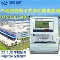 湖南长沙威盛集团电表DTSD341三相四线电子式多功能电能表水泥厂
