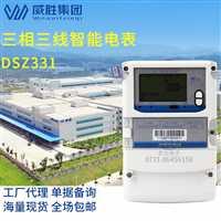 湖南长沙威盛集团DSZ331三相三线智能计量电度表3*100V多功能电表